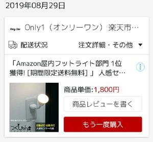 Screenshot_201908300529452