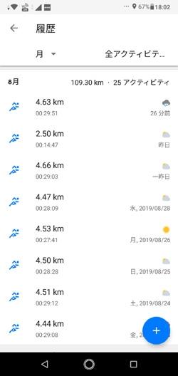 Screenshot_201908311802432