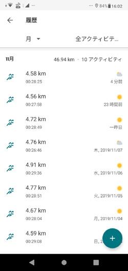 Screenshot_201911101602522