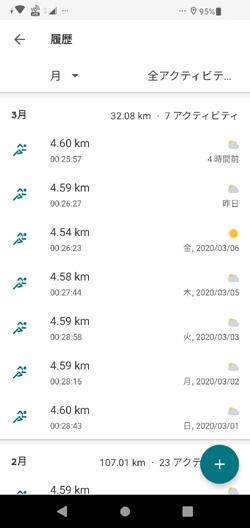 Screenshot_202003090809122